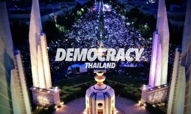 Read more about the article ประชาธิปไตยอยู่ที่ไหนหรืออาจเป็นแค่ชื่อของอนุเสาวรีย์